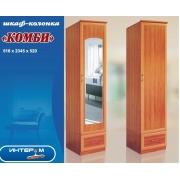 Комби- Шкаф-колонка