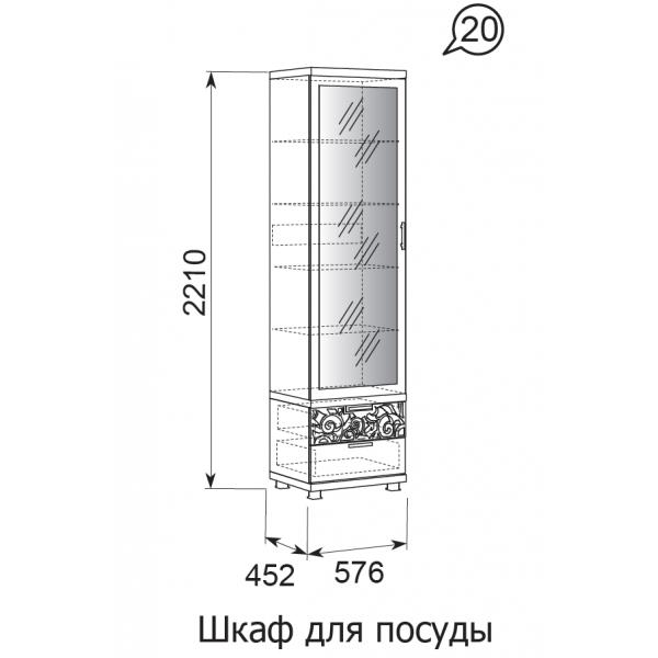 Шкаф для посуды Ирис-20 бодега