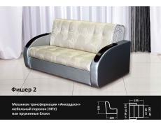 Диван-аккордеон Фишер-2