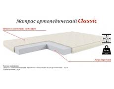 Ортопедический Матрас Классик (ППУ)