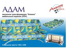 Диван-книжка Адам