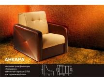 Кресло раскладное Анкара