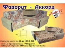 Диван-аккордеон Фаворит