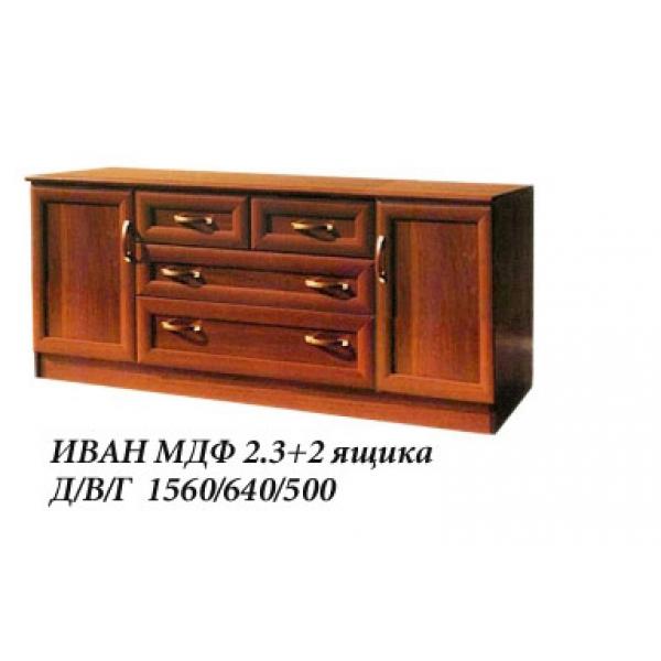 Комод Иван МДФ 2.3+2