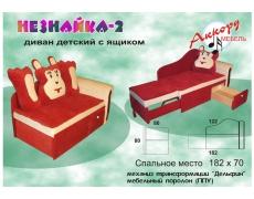 Незнайка 2 Детский диван