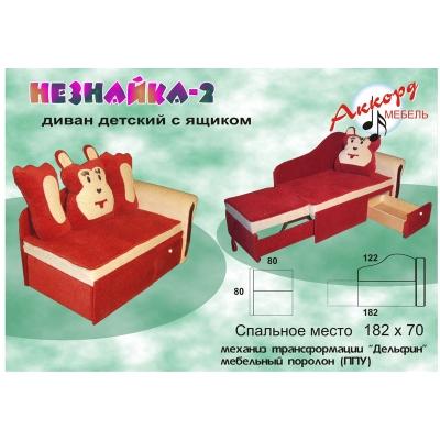 Детский диван-кушетка Незнайка-2